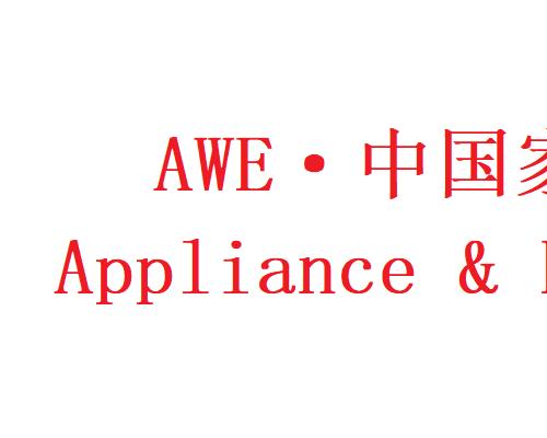 2019年亚洲国际消费电子博览会AWE·上海展