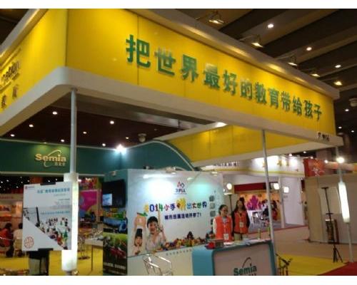 2019北京国际少儿智能教育产品展_科博会