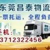 东莞到达州市物流专线安全可靠
