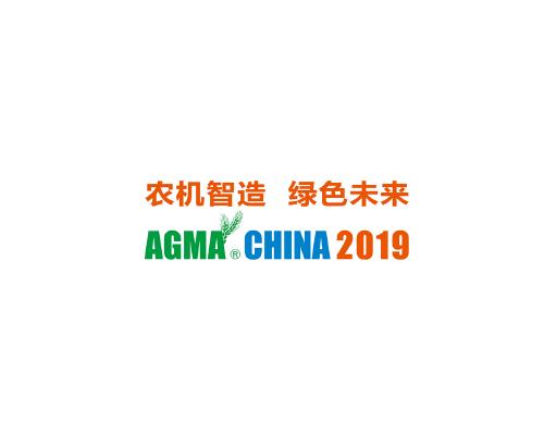 2019年第十届江苏国际农业机械展览会