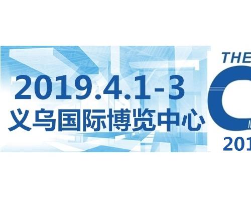 2019浙江义乌标签印刷技术展会