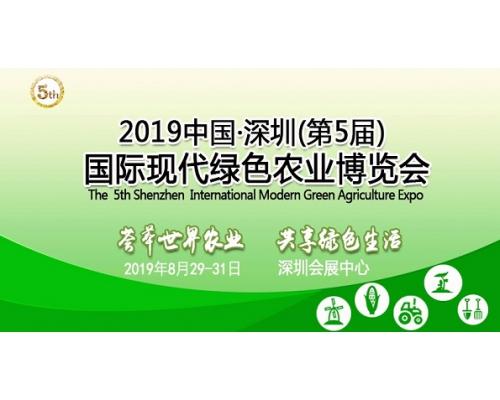 2019年中国·深圳(第5届)国际现代绿色农业博览会