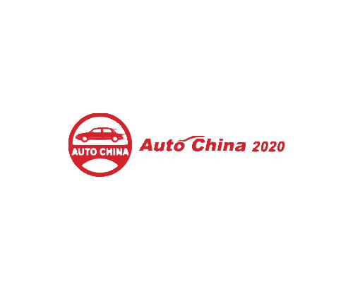 2020(第十六届)北京国际汽车汽车展览会