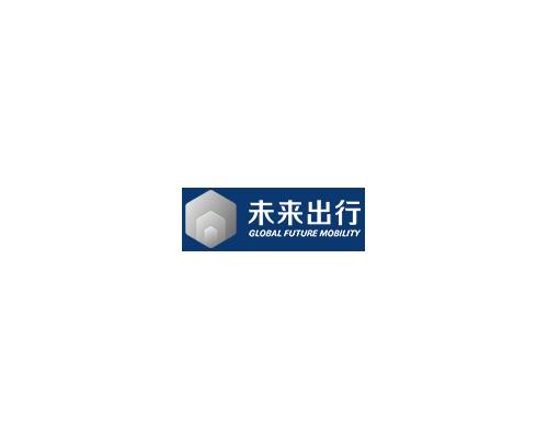 2019年杭州全球未来出行展览会