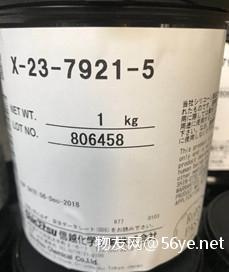 采购信越X-导热硅脂