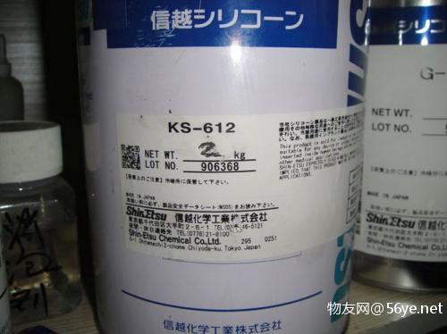 采购信越KS-612散热膏