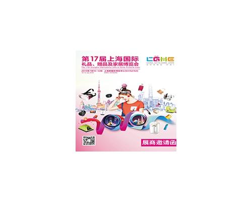 2019秋季上海礼品购物袋展