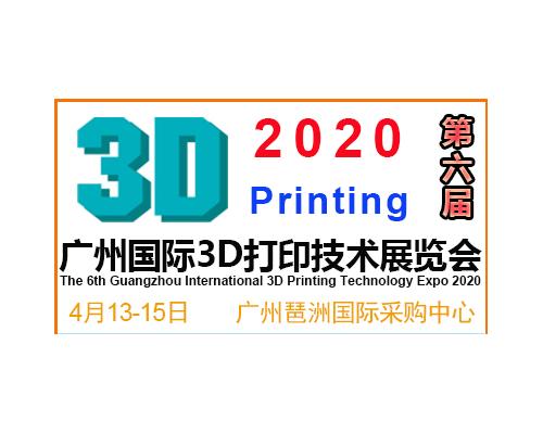 2020第六届广州3D打印技术展会