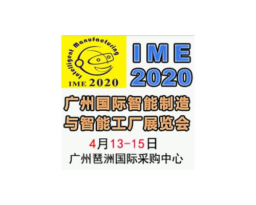 2020广州国际智能制造与智能工厂展览会