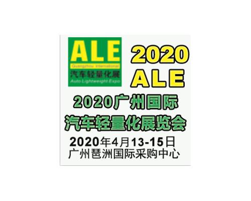 2020年4月广州国际汽车轻量化展览会