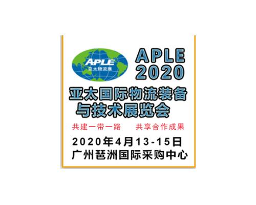 2020第六届亚太国际物流装备与技术展览会