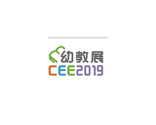 2019深圳幼教用品展览会