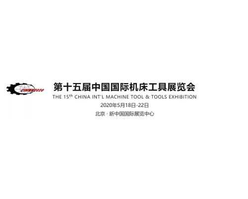 工业盛会-2020年北京机床工具展·CIMES