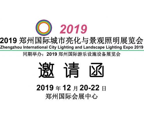 2019郑州国际城市亮化与景观照明展览会