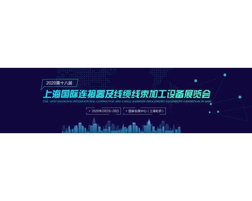 2020年上海国际连接器及线缆线束加工设备展会
