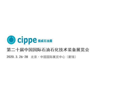 2020cippe北京第二十届中国国际石油石化技术装备展览会