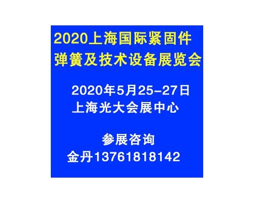 2020第7届上海紧固件、簧及技术设备展览会