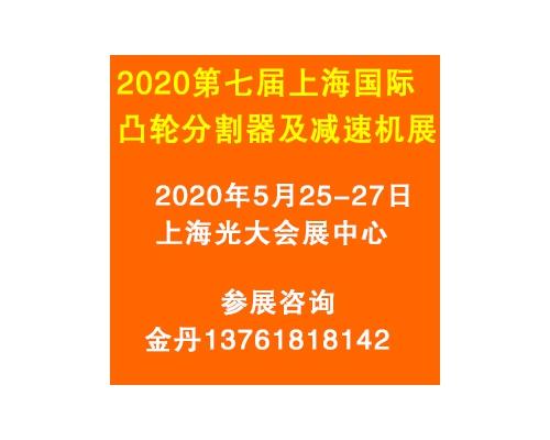 2020第7届上海凸轮分割器及减速机技术应用展览会