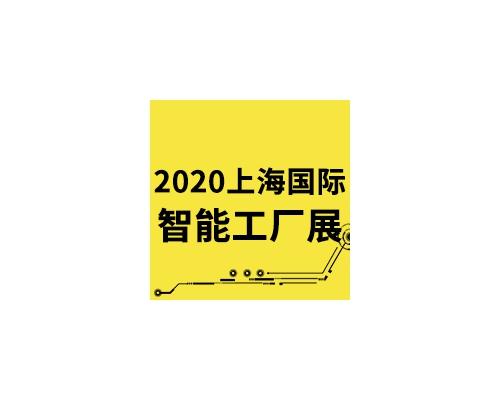 SIA-2020第十八届上海国际智能工厂展览会