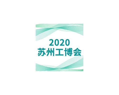 2020苏州智能工厂展(苏州工博会)