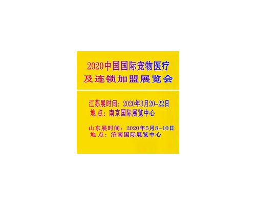 2020中国南京宠物医、连锁加盟展览会