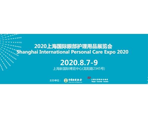 2020上海眼部护理用品展会