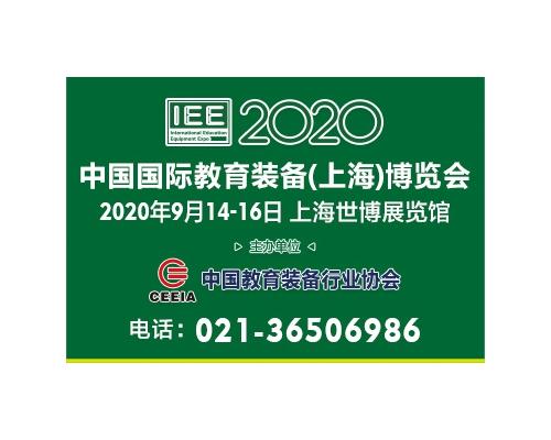 IEE2020中国国际教育装备(上海)博览会