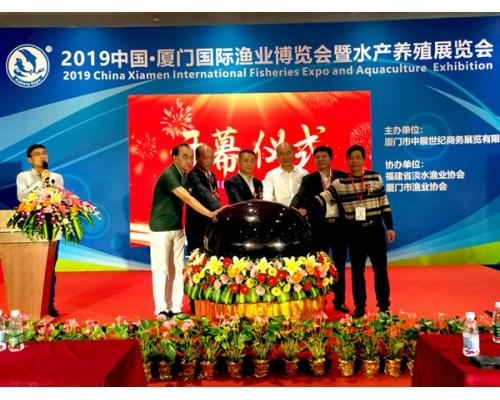 2020第十五届中国国际(厦门)渔业博览会
