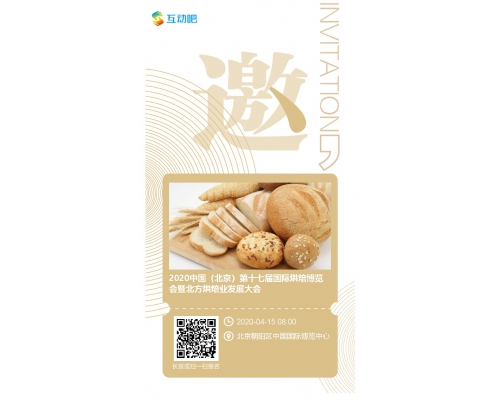2020北京烘焙及包装设备展览会