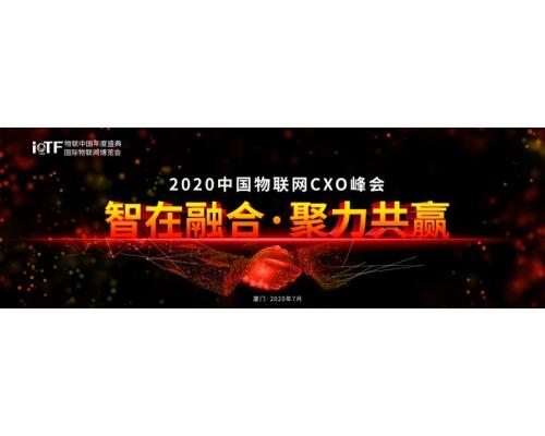 2020年第6届厦门国际物联网博览会
