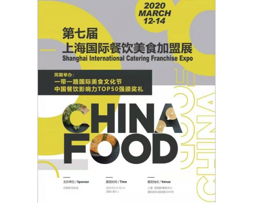 2020中国国际智慧餐饮博览会