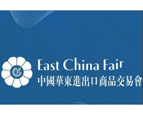 2020第30届中国华东进出口商品交易会暨跨境电商展