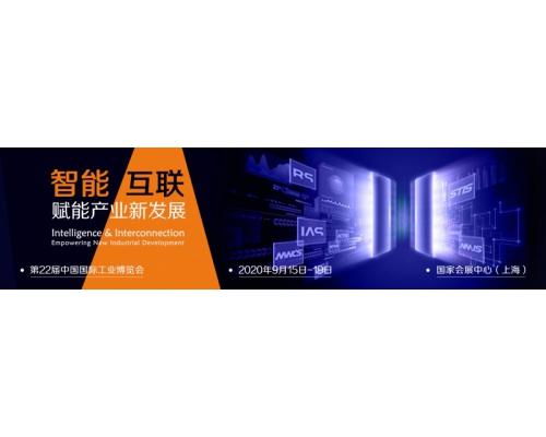 2020年第22届中国上海国际工业博览会