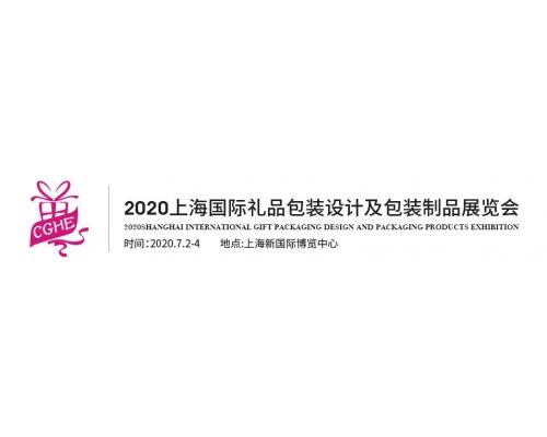 2020上海礼品包装制品展览会