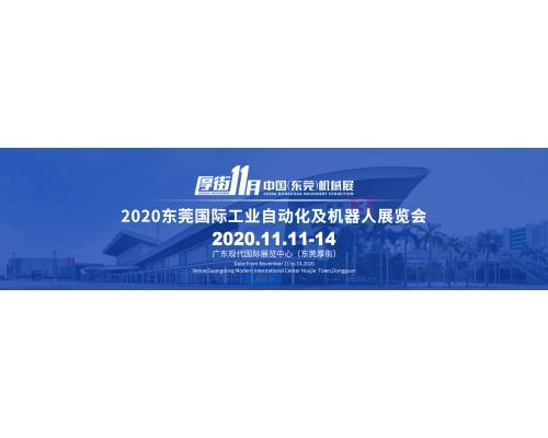 2020年东莞机械展暨东莞智能工厂展会