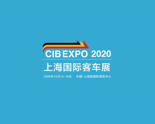 2020(上海)国际客车展