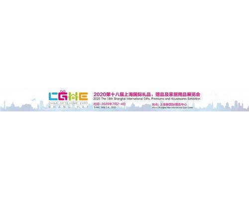 2020第18届上海国际礼品、赠品及家居用品展览会上海礼品展