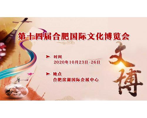 2020第十四届合肥国际文化博览会
