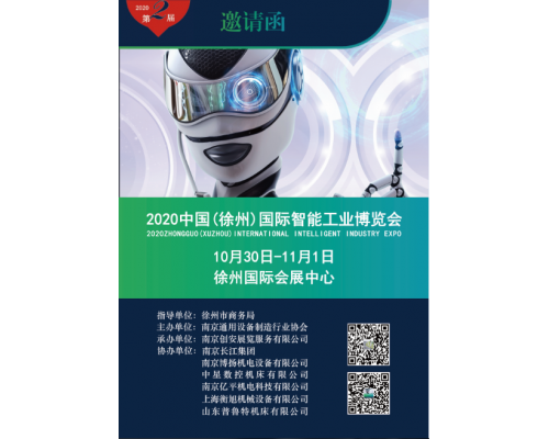 2020中国(徐州)国际高端智能工业博览会