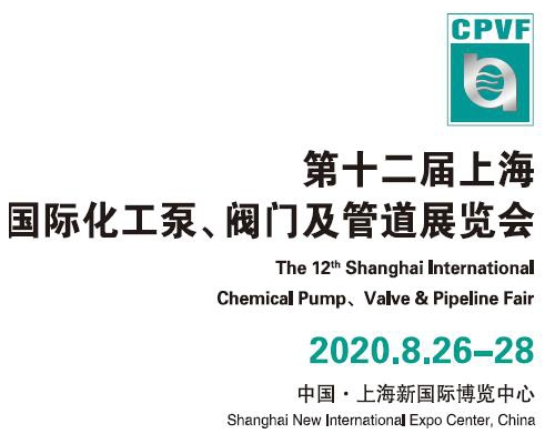 2020上海泵阀展览会
