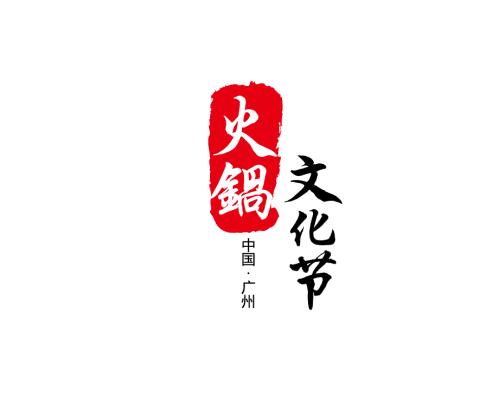 2020中国广州火锅展览会