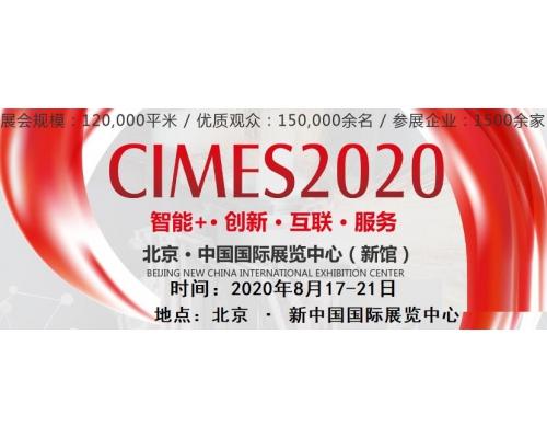 2020北京机床展