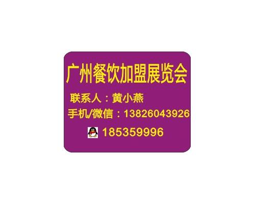 2020第40届广州餐饮加盟展暨餐饮招商加盟展