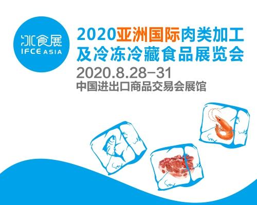 2020亚洲国际肉类加工及冷冻冷藏食品展览会