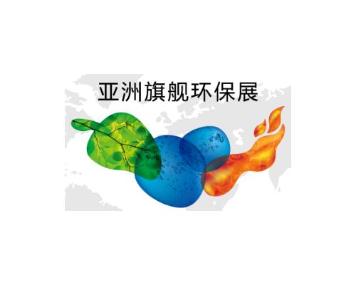 2021年第22届上海环博会