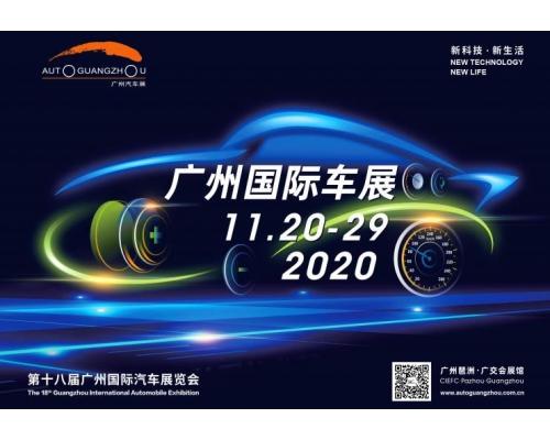 2020第十八届广州国际汽车展览会
