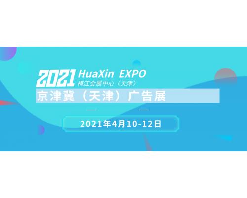 2021年第15届京津冀(天津)广告、标识、LED照明展会