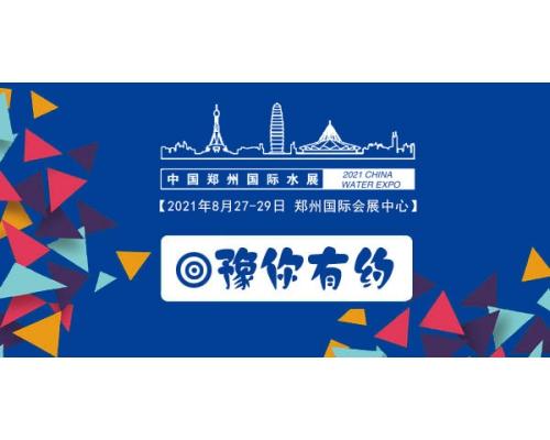2021中国(郑州)国际净水、空净新风及智能产业展览会
