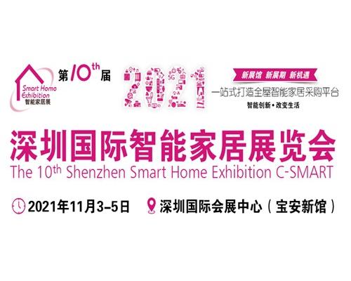 2021第十届深圳国际智能家居展览会