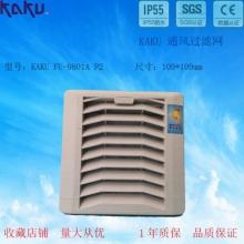 KAKU 通风滤网 FU9802A P2 电机柜专用通风口